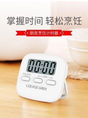 廚房計時器 提醒器 大聲音商用電子秒錶倒計時器兒童定時器家用 全館免運