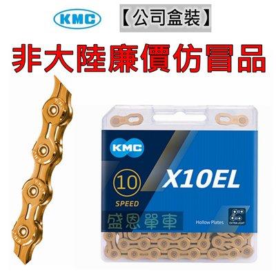 【特超輕】KMC X10EL 黃金鏈條 縷空 鏈條 鍊條 10速 116目 公路車 登山車 小折