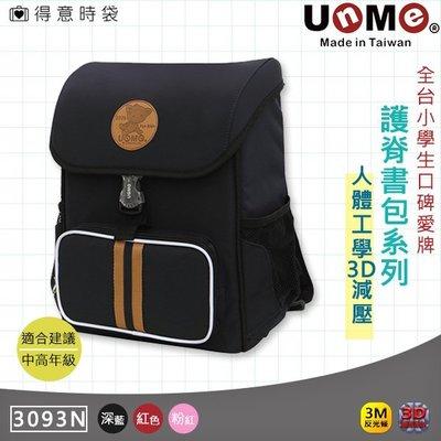 UnME 兒童護脊書包 後背包 護脊排汗設計 3M反光條 多層收納 3093 得意時袋