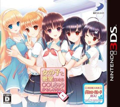 3DS 如果和女孩同處密室…(密室愛相隨) 初回版 含封入特典 純日版 (3DS台灣中文機不能玩) 全新品