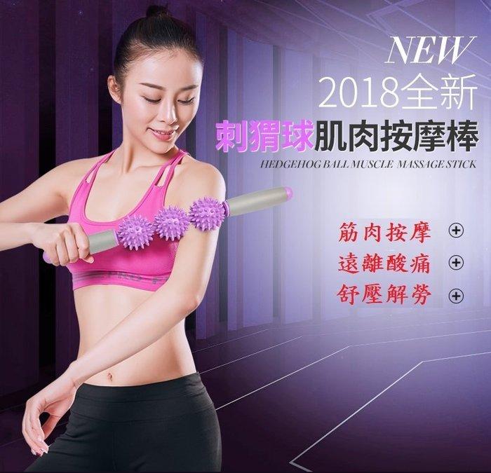 新款 刺猬球肌肉按摩捧  舒壓捧  筋膜捧