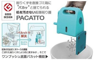 預購【sofi 日韓代購】日本㊣ Pacatto 半自動式 削鉛筆機