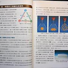103課綱 高中選修物理上+下課本 南一版書局 高三3上下 自然組理組第二三類組指考自然科物理科複習復習