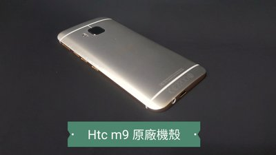 ☘綠盒子手機零件☘ htc m9 原廠拆機機殼 美 約95成新