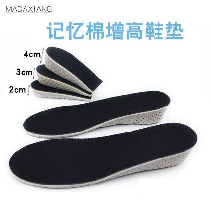 記憶棉內增高鞋墊隱形運動增高墊半全墊舒適男女士式2/3/4cm