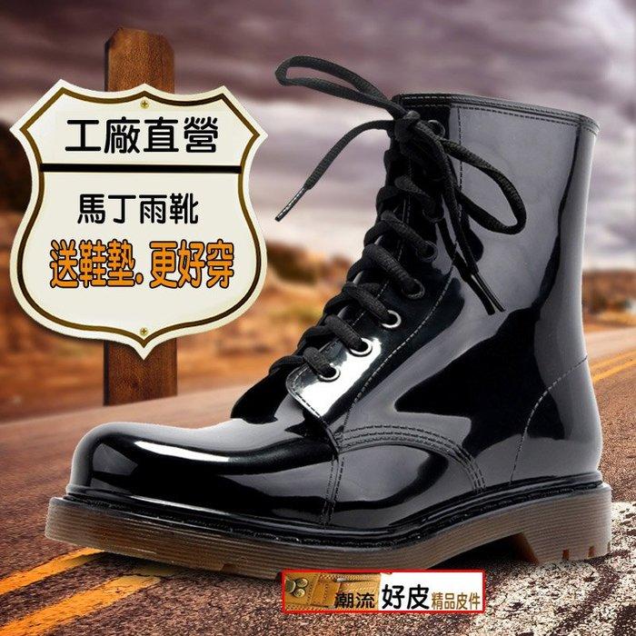 潮流好皮 澳洲Dr martens馬汀大夫同款高筒馬汀雨靴 機車雨靴 情侶款雨鞋 台灣鞋廠自產自銷多色可選黑色現貨