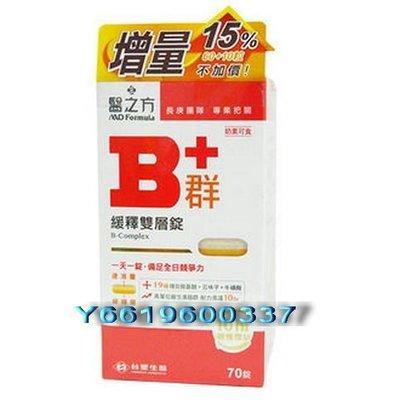 台塑生醫 醫之方緩釋B群雙層錠 增量15% 不加價 (70錠/罐) 買6罐以上,免運費