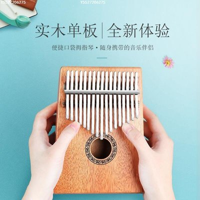 【可開發票】雅馬哈音效17音拇指琴卡林巴琴初學者全單板易學樂器男女通用[乐器]