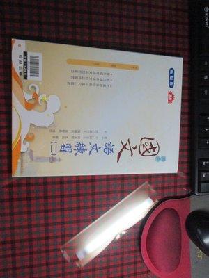 【鑽石城二手書】高中教科書 翰林版  高中  國文 語文練習 二  翰林出版J  沒寫