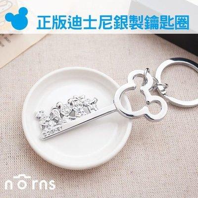 【迪士尼鐵片鑰匙圈 米奇中空造型】Norns Disney 正版授權 卡通金屬吊飾 米老鼠 Mickey 鑰匙頭