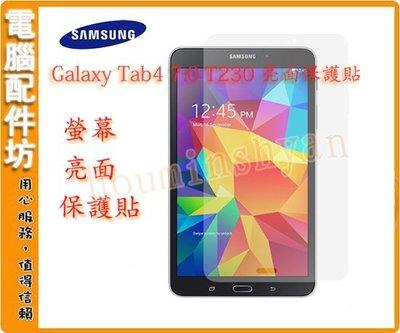 Samsung Galaxy Tab4 7.0 T230 亮面保護貼 T230 專用螢幕保護膜 螢幕保護貼 可自取