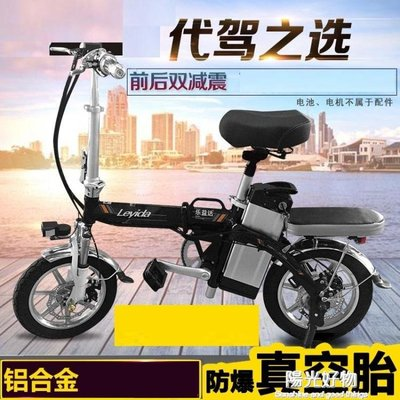 電動自行車機車12/14寸摺疊式成人48V鋰電池王代步單車代駕司機專用寶