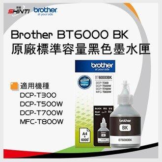 【含稅】brother 原廠盒裝黑色填充墨水 BT-6000BK*適用DCP-T300/T500W