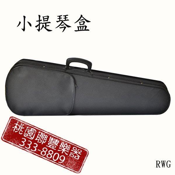 《∮聯豐樂器∮》小提琴三方盒 含斜背帶 蓋琴布 可雙肩背 超值的選擇《桃園現貨》