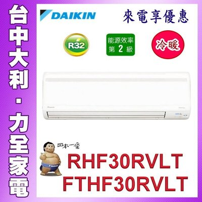 【台中大利】【大金冷氣】R32 經典冷暖【RHF30RVLT/FTH30RVLT】來電享優惠 安裝另計