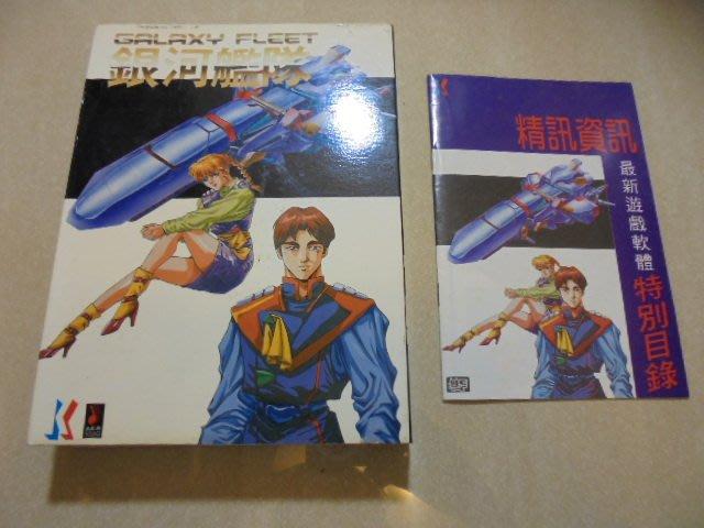 *遊戲系列---早期絕版 精迅 銀河艦隊 DOS 電腦遊戲磁片版專用共1套4片裝附海報