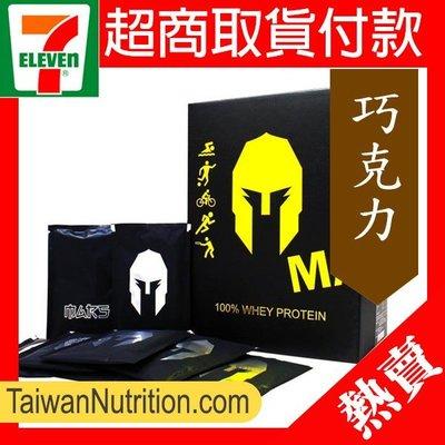 現貨 MARS 戰神乳清蛋白 【巧克力 】熱量低高蛋白 獨立包裝60包 乳清蛋白 #MRCH