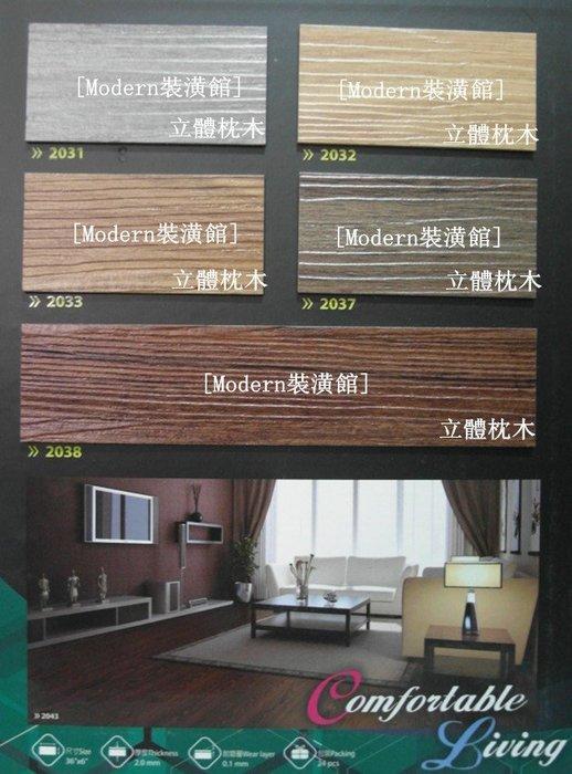 [Modern裝潢館]~15*90cm*2.0mm~美樂長條枕木/平面系列塑膠地磚(地板)~新品發售~1