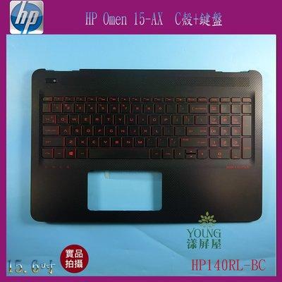 【漾屏屋】含稅 HP Omen 15-AX 筆電 C殼+鍵盤 外殼 良品