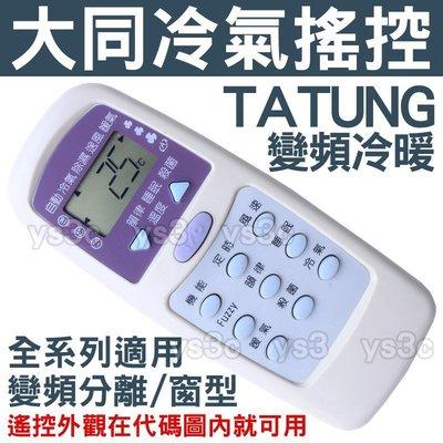 大同冷氣遙控器 【全系列可用】大同 變頻 分離式 窗型 冷氣遙控器 CR-96DE CR-99DE CR-99YE