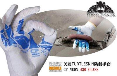 【angel 精品館 】美國 TurtleSkin - 防穿刺手套NEON 430型 / 防穿刺含指尖與掌心 (不挑色)