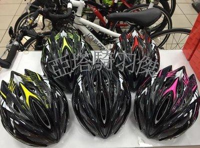 ~羽傑單車~ 2015 Monton Aerosprinter 輕量化 安全帽 一體成型 共5色