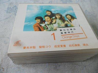 【金玉閣B-2】VCD~Orange Days/ 柴崎幸、妻夫木聰 主演