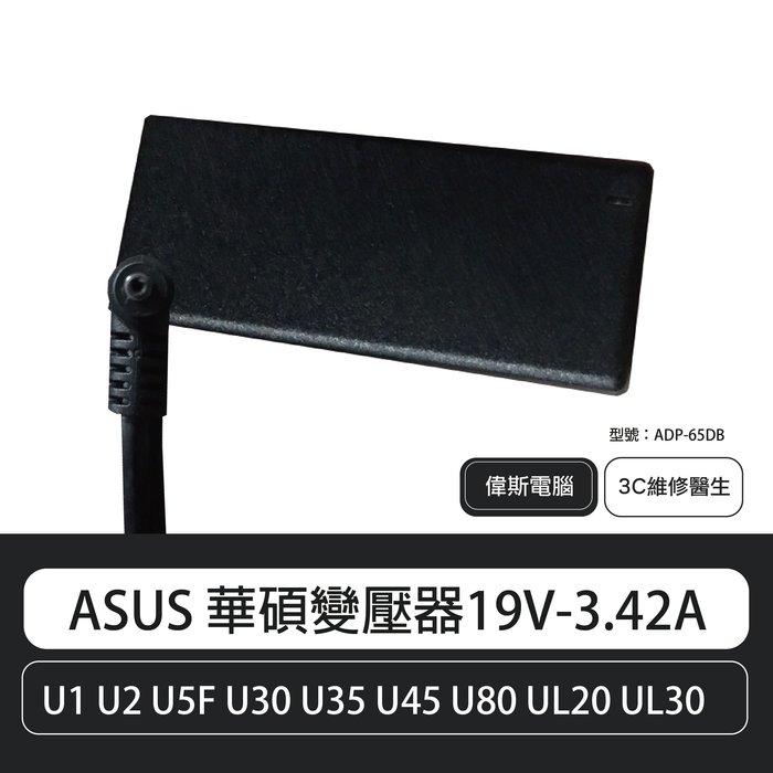 ASUS 華碩 ADP-65DB 19V 3.42A  U1 U2 U5F U30 U35 U45 U80 UL20
