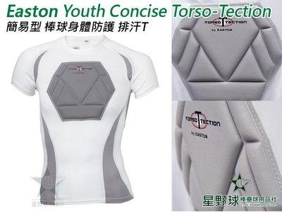 《星野球》EASTON Youth CONCISE 兒童棒球練習胸部防護衣,維護小朋友擋球安全性