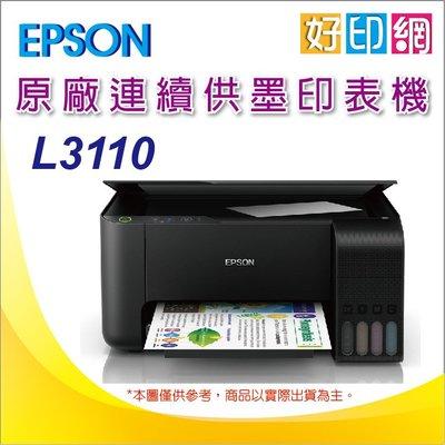【好印網+含稅+加購墨水一組】【3年保固】EPSON L3110/l3110 三合一連續供墨複合機 另有L4150