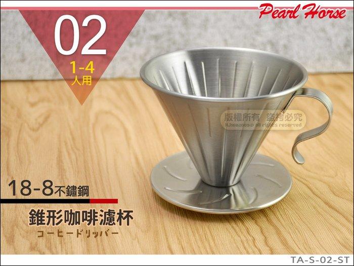 寶馬牌 304不鏽鋼【錐形單孔】咖啡濾器 1-4人用 台灣製 濾杯 TA-S-02-ST