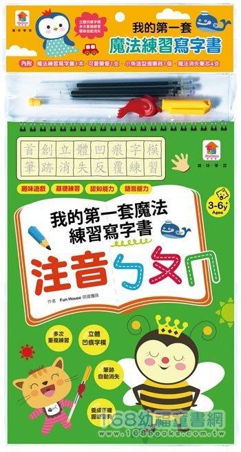 比價網~~双美【FFM2002-6 趣味學習/我的第一套魔法練習寫字書:注音ㄅㄆㄇ】