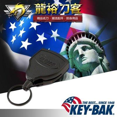 《龍裕》奇貝/Key-Bak/警用鋼卡鑰匙扣/伸縮繩/鑰匙圈/警衛/腰掛/精品/遙控/汽車/防丟/機車/執法者