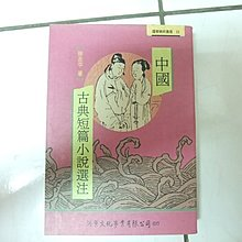 F+1 3  中國古典小說選注 徐志平著 洪業文化