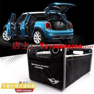 【小麗的店】可折疊BMW寶馬mini cooper countryman f56後備收納儲物盒 車載雜物整理箱 汽車內飾後備箱置物盒