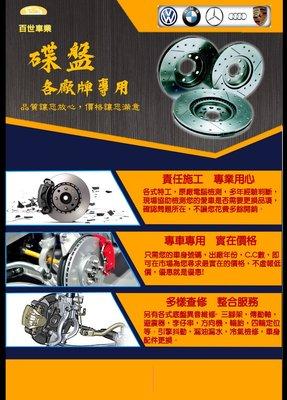 BENZ賓士煞車碟盤安裝W176 W177 A180 A200 A250 A45 CDI BlueEfficiency