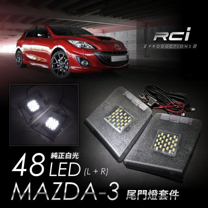 RC HID LED專賣店 馬自達 MAZDA3 馬3 LED 尾門燈 行李箱燈 後車廂燈 後門燈 總成式 B