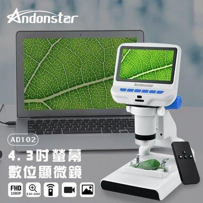 【開心驛站】代理貨有保固~Andonstar AD102 4.3吋螢幕數位生物教學顯微鏡