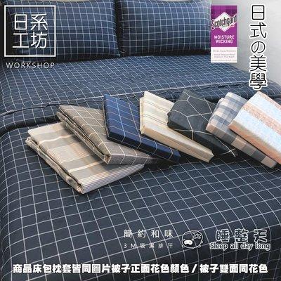 風格日系【加大4件組:薄床包*1+枕套*2+涼被*1】3M吸濕排汗布 睡整天 高雄市