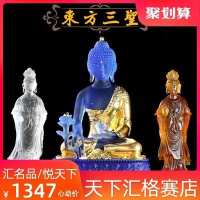 古法琉璃東方三圣日月光菩薩不同手勢藥師七佛藥師光如來佛像擺件橙子