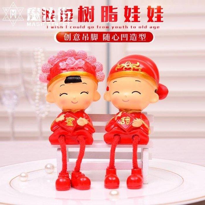 結婚創意禮品婚慶用品婚房裝飾娃娃擺件新婚禮物情侶娃娃一對