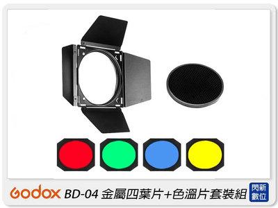 ☆閃新☆GODOX 神牛 BD-04 四頁片遮光罩附彩色片及蜂巢 適用標準反射罩(BD04,公司貨)