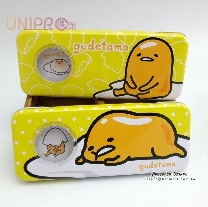 【UNIPRO】三麗鷗 慵懶療癒系 蛋黃哥 Gudetama 開窗雙層鐵製 鉛筆盒 置物盒 開學用品 正版授權   賺分