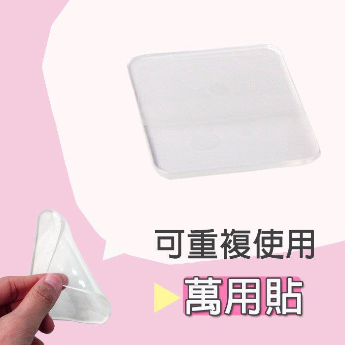 萬用貼 Gripeez 止滑墊 無痕 壁貼 隨手貼 膠 掛勾 浴室 廚房 手機 自拍 直播