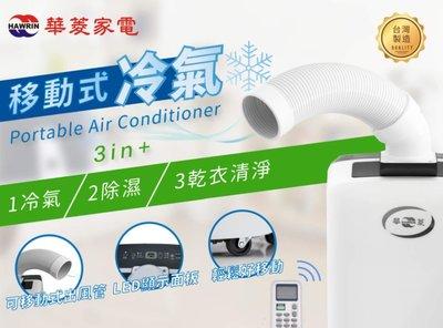 約3坪《台南586家電館》HAWRIN華菱移動式冷氣【HPCS-05CR 】附贈無線遙控器