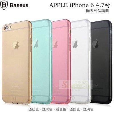 s日光通訊@BASEUS原廠 APPLE iPhone 6 4.7吋 倍思 簡系列保護套 軟套 軟質保護殼