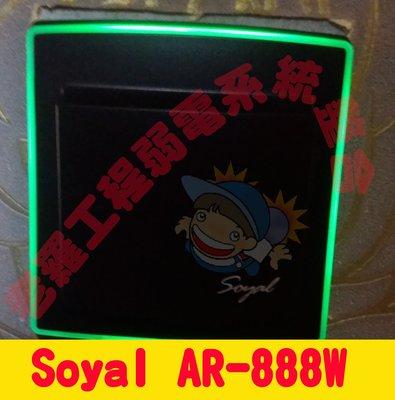W006*Soyal AR-888W 彩色插卡取電座 可連線 飯店房務系統 節能開關 另~Ar-721H  老羅工程行