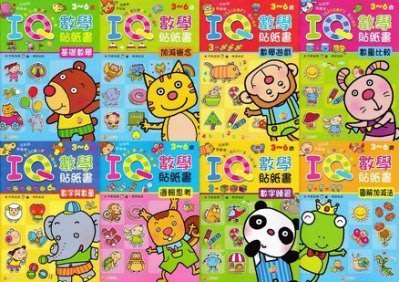 【大衛】巧育 IQ數學貼紙書系列(8冊):玩貼紙,算數學(可加購外盒)
