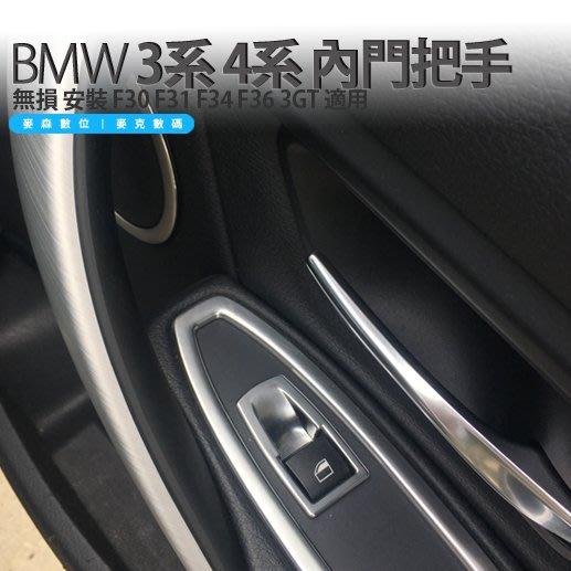 BMW 3系 4系 內門把手 卡扣式 免拆門 無損安裝 F30 F31 F34 F36 3GT 適用 316 318