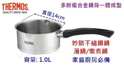 JoGood-膳魔師 不銹鋼單柄 湯鍋 妙膳鍋 1.0L 14cm 小家庭 煮泡麵 牛奶鍋 LPA-S14 不鏽鋼鍋